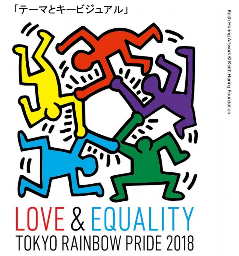 東京・渋谷で「LGBT」の祭典、今年は13万人の動員見込み、5月6日にはパレードも