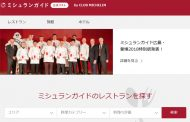 ミシュランガイド、特別版で愛媛県の飲食・宿泊施設を追加、全国の掲載店を検索できるサイト公開も