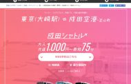 成田空港から都内を結ぶシャトルバスの事前予約が可能に、乗り遅れには自動キャンセルで全額払戻し、ウィラー・京成バスらが連携で