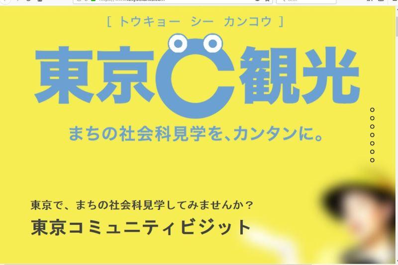 地域コミュニティ活動を観光する新都市体験、第1弾は「無料スーパー」の現場見学、東京を大人の社会科見学フィールドに