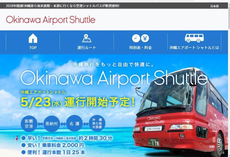 JTB、沖縄で高速バス事業を開始、人気リゾート経由の空港/海洋博公園間の新路線を開設、4か国語対応