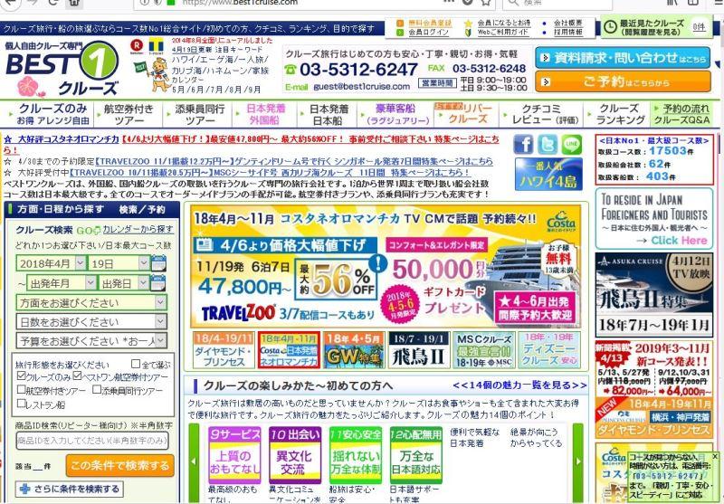 クルーズ専門旅行会社がマザーズ上場、HIS澤田氏の長男・秀太氏が社長、資金はチャーターや宣伝広告費に投入へ
