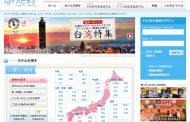 アルメックス、ラブホテルなど「レジャーホテル」予約で台湾企業と提携、総会員数214万人に向け相互送客を強化へ
