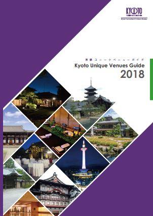 京都、個性豊かなMICE施設(ユニークベニュー)ガイドを全面刷新、2018年版を公開
