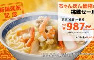 LCCジェットスター・ジャパン、初の成田/長崎線を開設、片道5990円から