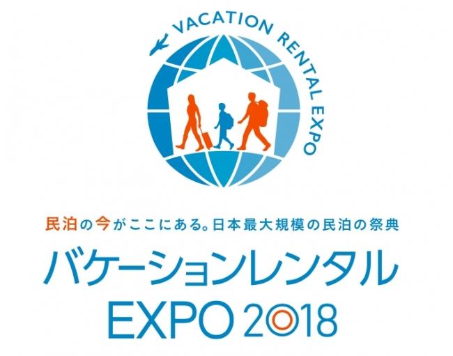 「バケーションレンタルEXPO」開催へ、事前申込みで入場券無料、観光庁が民泊新法ガイドラインで特別セミナーも