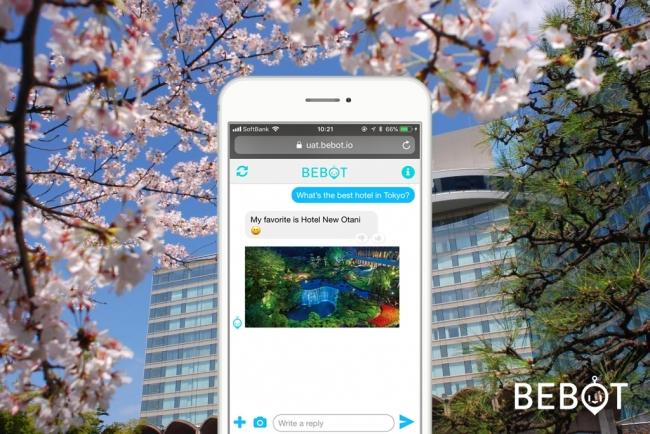 ホテル・ニューオータニがAI(人工知能)チャットを導入、コンシェルジュサービス拡充の一環で