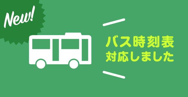 ヤフー、乗換えアプリに「バス時刻表」追加、主要バス停の「のりば番号」も対応