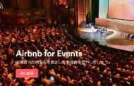 コンサートやスポーツ観戦でも「民泊」宿泊、イベント開催に合わせた「宿泊施設マップ」作成ツール公開 - エアビー