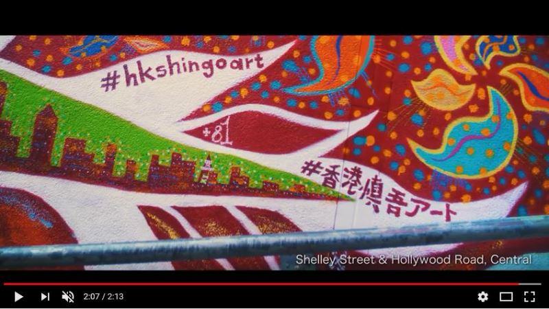 香取慎吾さんのアートプロジェクト「#香港慎吾アート」、香港政府観光局がメイキング動画を公開【動画】