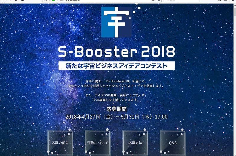 内閣府の宇宙ビジネスのアイデアコンテスト、JALやANAを民間スポンサーに選出、2018年度の募集開始【動画】