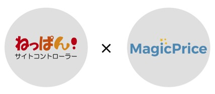 AI(人工知能)でホテル料金設定を支援する「MagicPrice」とクラウド型宿泊予約管理「ねっぱん!」が連携
