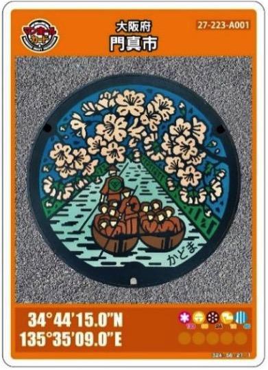 国交省、地域の観光振興へ「マンホールカード」で新たな49種類を配布へ、ゴールデンウィークに