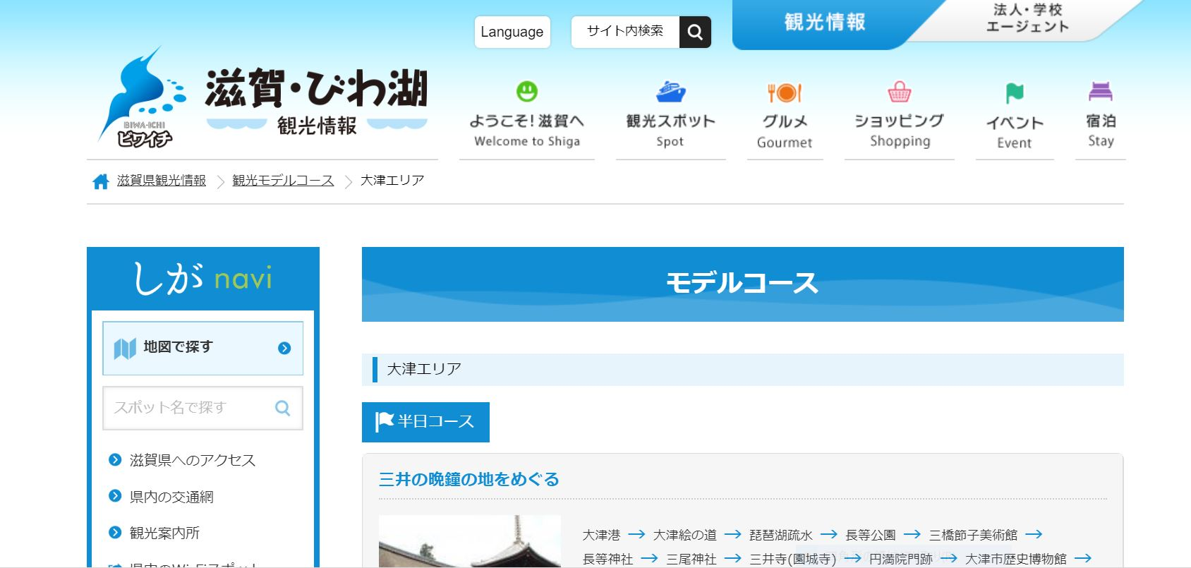 滋賀県、NHK大河ドラマ「麒麟がくる」ゆかりの地で旅行者誘致へ、「明智光秀」が築城した坂本城や明智塚など打ち出し