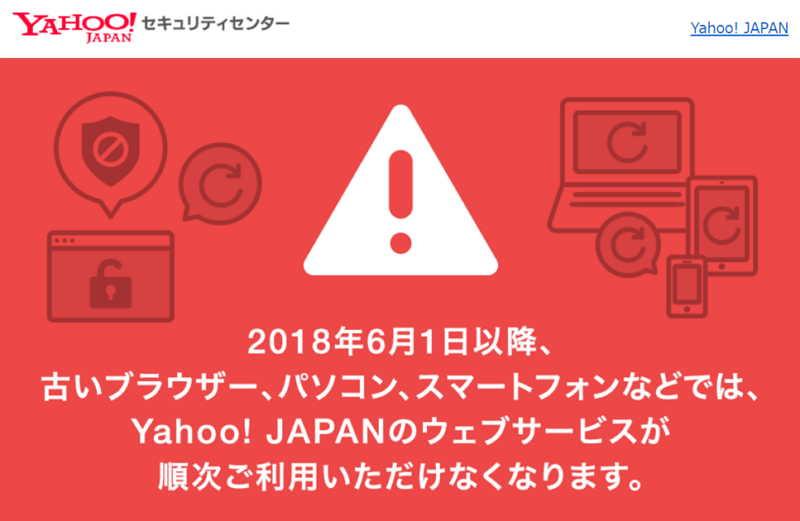 ヤフー、古いブラウザーやデバイスをサービス対象外に、6月からセキュリティ強化を実施