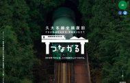 JR九州「久大本線」が7月14日に全線復旧へ、九州北部豪雨の被害乗り越え「ぜんぶつながるプロジェクト」を始動