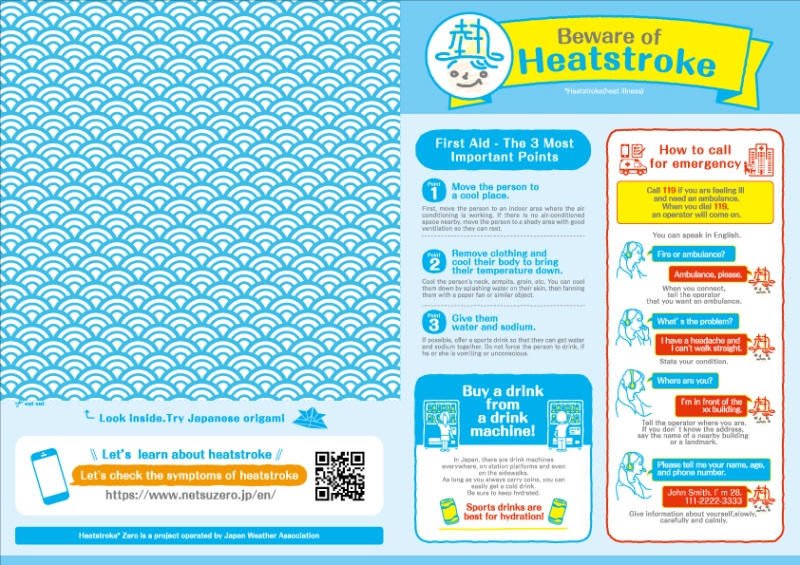 訪日外国人の「熱中症ゼロ」へ、日本気象協会が対策開始、日本で熱中症を経験した外国人が7割超えに