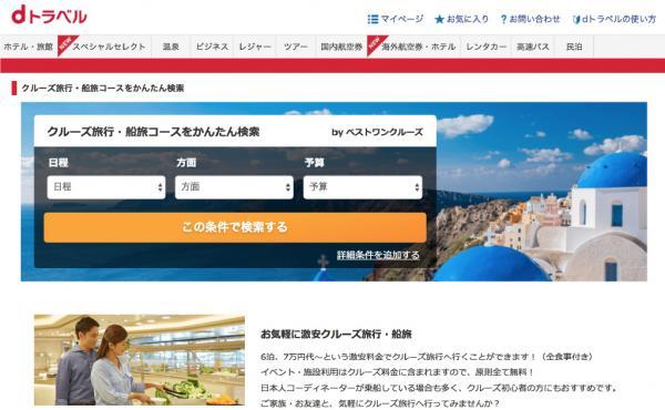 NTTドコモ「dトラベル」にクルーズ旅行掲載、4月上場の「ベストワンドットコム」とシステム連携で