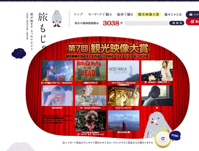 観光映像コンテスト2018、四国ネオ遍路など大賞候補10作品を発表、応募総数は519本に