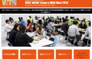 日本政府観光局、今年も大規模インバウンド商談会を開催、5月23日から参加申し込みを開始
