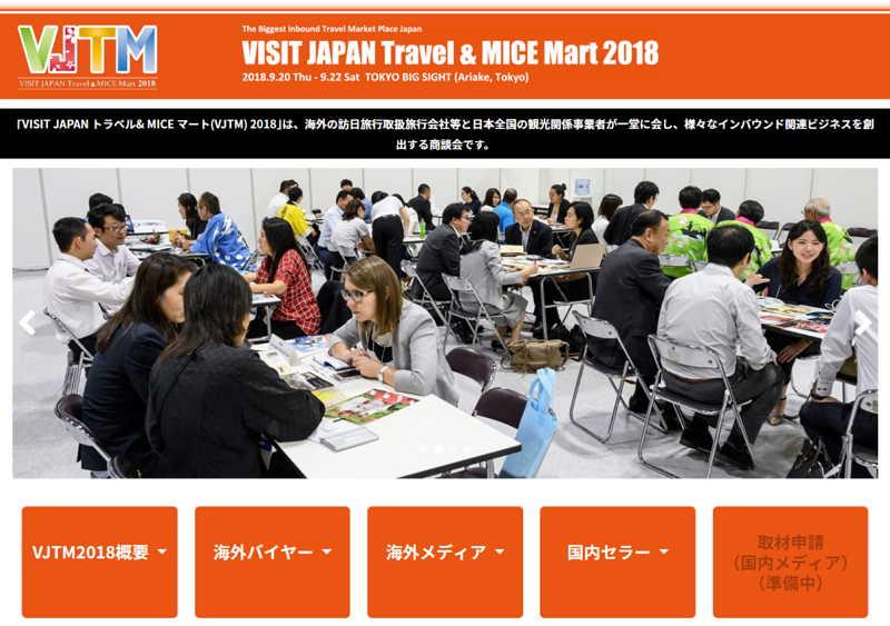 VISIT JAPAN トラベル & MICEマート(VJTM)2018 ―JNTO