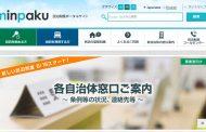 観光庁、民泊条例の整備状況を取りまとめ、札幌市など46自治体が「区域・期間制限」を制定