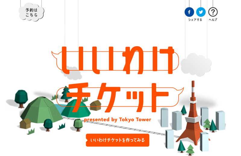 誘うのはちょっと恥ずかしい、を解決する「いいわけチケット」登場、東京タワーが名入れオリジナル「招待状」を作成する新サービス投入