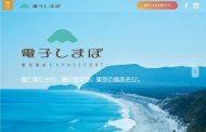 東京都、伊豆諸島など11離島で使える電子版「プレミアム商品券」を発行、7000円で1万円分を利用可能に