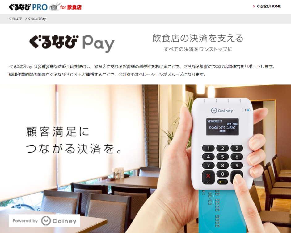 ぐるなび、決済サービスを刷新、飲食店で中国「アリペイ」「WeChatペイ」を利用可能に