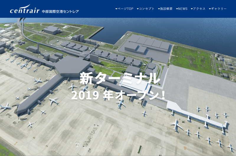 中部国際空港で新ターミナルの工事着工、2019年度に供用開始、エアラインの拠点化へ各種施設を拡充