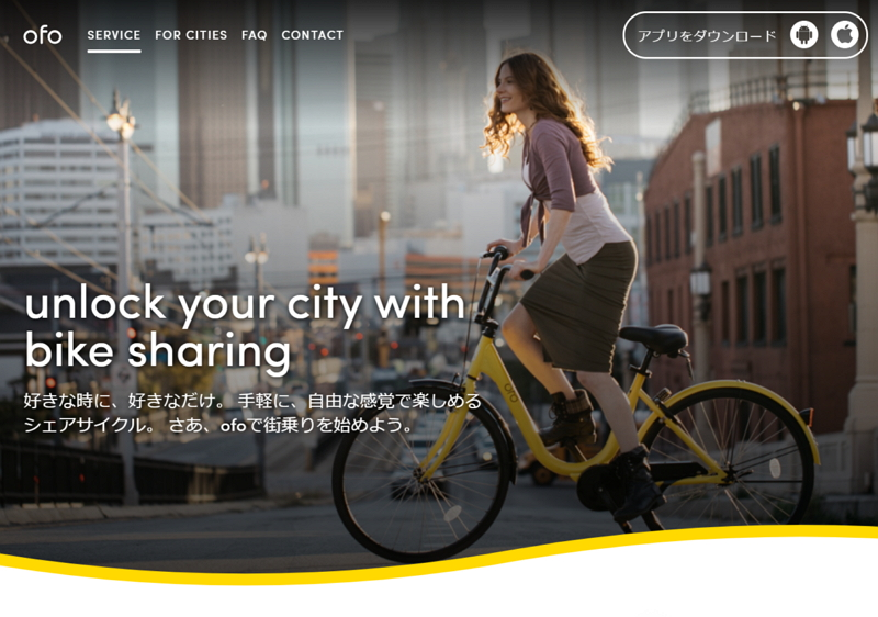 シェア自転車「オフォ(ofo)」、ブロックチェーン取り込みで研究機関を設立、官民共同で重点課題の解決へ