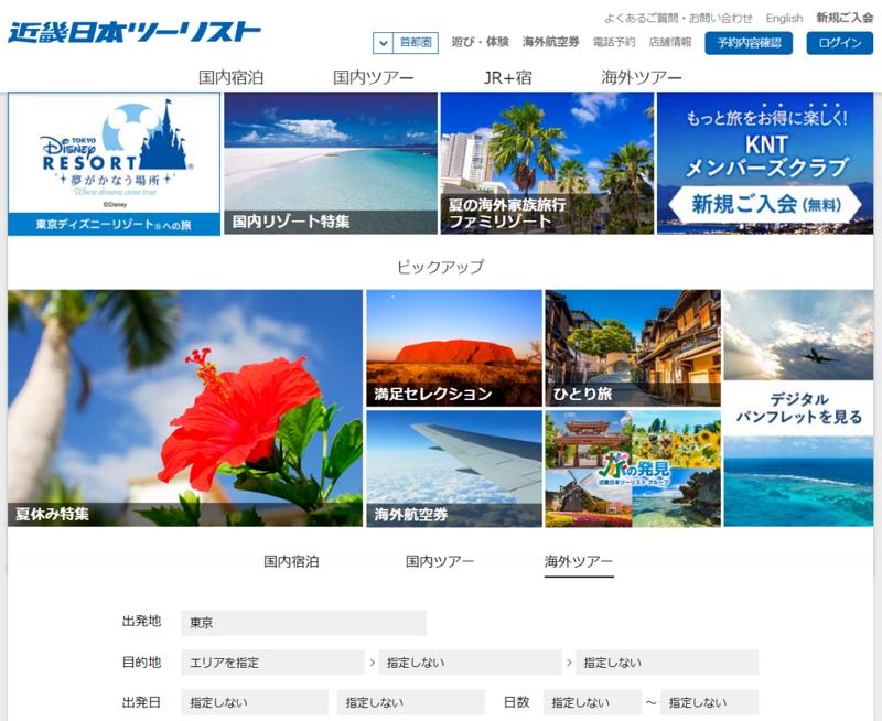 近畿日本ツーリスト、公式サイトをリニューアル、写真の活用で「提案型」サービスへ