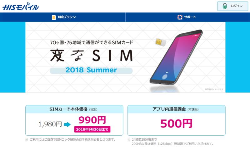HISモバイルが「変なSIM」を発売、75か国・地域で利用可能、海外旅行者向けに1日200MBを500円で