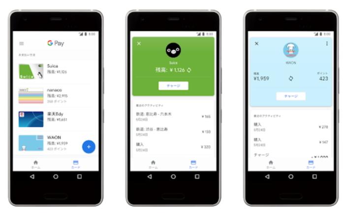 モバイル決済「Google Pay」がWAONとSuicaに対応、アプリ1つで電子マネー4種の支払い可能に