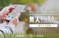 JR東日本とDeNA、無人でのレンタカー貸出しサービス拡大、スマホアプリで解錠・施錠、ホテルや東京駅などでも