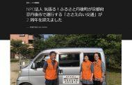 過疎地のマイカー配車事業の開始から2年、ウーバー活用の「ささえ合い交通」実績発表、支払いは「現金」が8割に ―京都府京丹後市