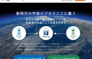 宇宙事業のマッチングサイトが登場、政府がベンチャーと投資家の連携を支援