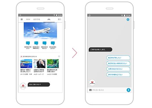 JAL、ドコモの音声対応サービスと連携、国内航空券の検索を可能に