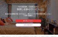 違法民泊の排除で困った旅行者をサポートする新サービス、百戦錬磨が「合法」民泊を提案、英語・中国語にも対応