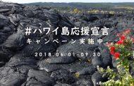 ハワイ島の観光応援キャンペーンが始動、キラウエア火山噴火の「被災地域は島の面積1%」で -ハワイ州観光局