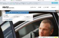 ハーツレンタカーが運転手付き専用車サービスの日本語予約サイト開設、空港送迎など半日・1日単位、アジア9都市で
