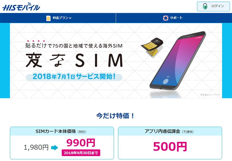 貼って使えるSIM登場、HISモバイルの「変なSIM」が導入、国内外で2種類の使い分けが可能に