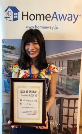 民泊新法の施行日を「バケーションレンタルの日」に、6月15日で制定、ホームアウェイが日本記念日協会に申請で