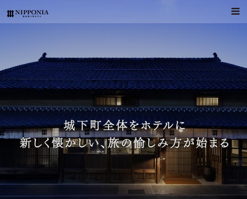 JR西日本、新・旅館業法適用で「分散型古民家ホテル」を展開、複数物件を1件の認可で