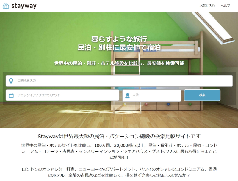 民泊とホテルを同時に比較検索する「ステイウェイ」が本格運用開始、世界100か国400万軒を3ステップで