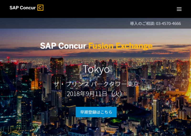 SAP Concur Fusion Exchange ―コンカー