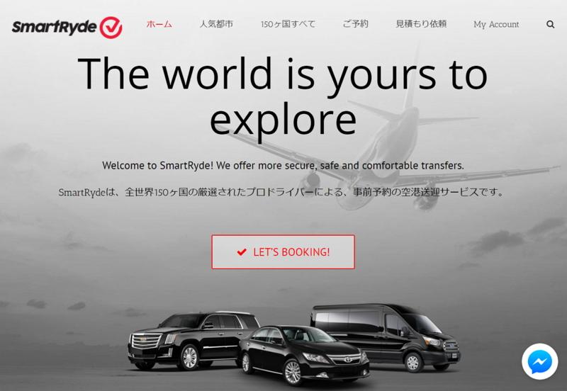 中国大手OTA「シートリップ(Ctrip)」が空港送迎サービスと提携、多言語で事前予約に対応