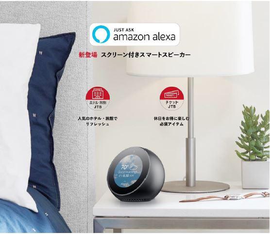 アマゾンの新スマートスピーカーで「旅行の新体験」が続々、「画像+音声」でホテル・飲食店の情報検索など、JTBやANAらがサービス開始