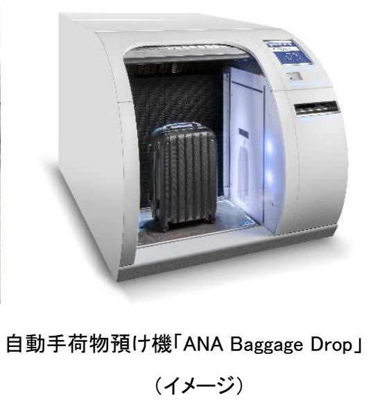 ANA、福岡空港に自動手荷物預け機を6台導入、出発カウンターのデザイン変更で待ち時間短縮も