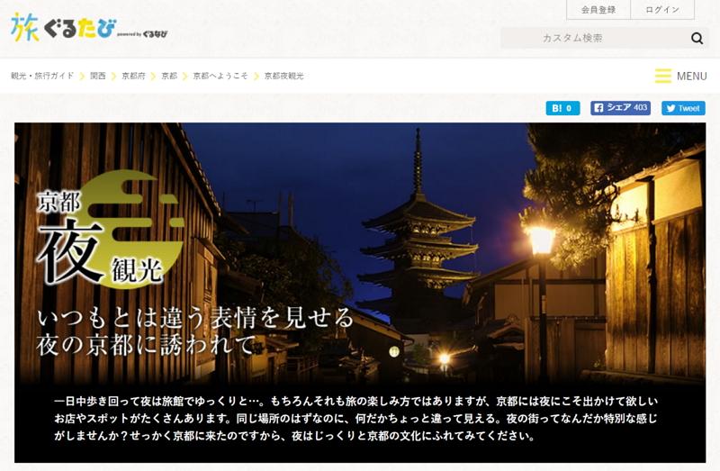 京都市とぐるなび、京都の「夜観光」テーマの新サイト公開、滞在期間の延長や集中緩和へ